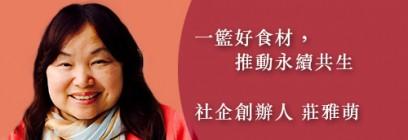 一籃好食材,推動永續共生 社企創辦人莊雅萌