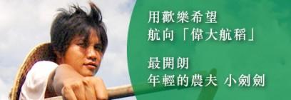 最開朗年輕的農夫小劍劍 用歡樂希望航向「偉大航稻」