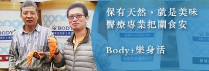 保有天然,就是美味 Body+樂身活醫療專業把關食安
