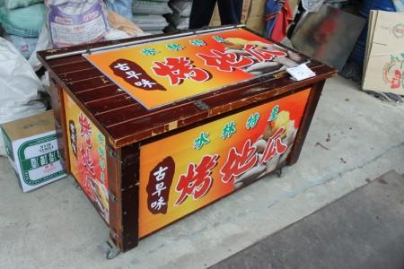 有機番薯-王建勳03