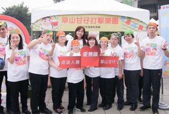 遠雄人壽家族野餐日 打造「草山甘仔打擊樂團」圓夢舞台