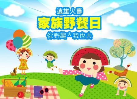 0425-遠雄-家族野餐日v.2-01