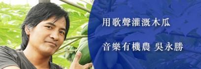 音樂有機農吳永勝,用歌聲灌溉木瓜