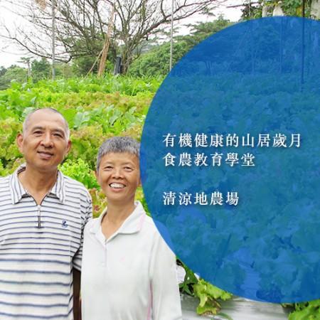 輕愛故事_清涼地農場(w500xh500pix)