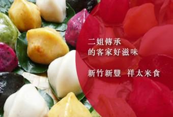 二姐傳承的客家好滋味  新竹新豐  祥太米食