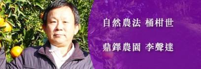 自然農法 桶柑世家-鼎鐸農園 李聲達