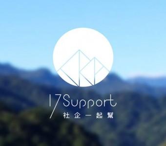 串聯台灣的社會企業 – 17SUPPORT 社企一起幫