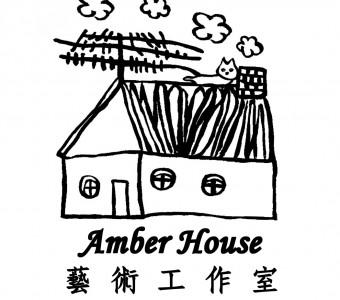 叢林保衛戰,保衛山林- Amber House藝術工作室