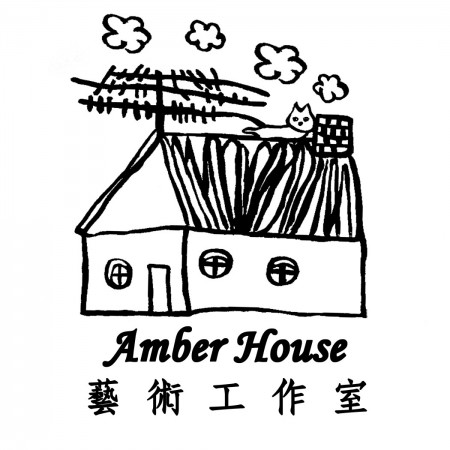 琥珀之家藝術工作室(Amber House)Logo