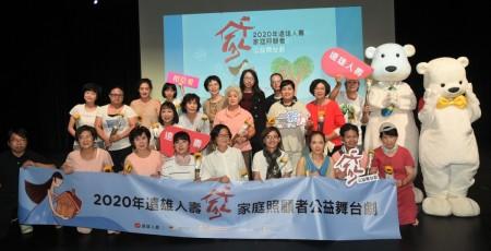 圖_遠雄人壽攜手果陀與高雄市家庭照顧者關懷協會舉辦舞台劇「家」成果展演